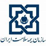 سازمان بیمه سلامت ایران